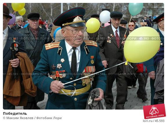 Победитель, фото № 45593, снято 9 мая 2007 г. (c) Максим Яковлев / Фотобанк Лори