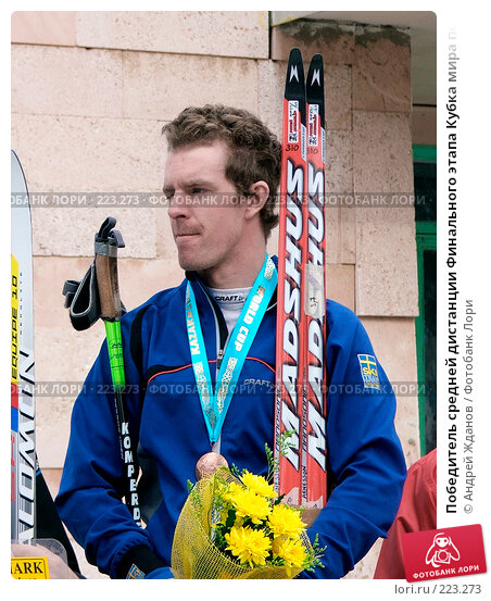 Победитель средней дистанции Финального этапа Кубка мира по лыжному ориентированию 2008 Арнессон Петер, фото № 223273, снято 31 марта 2017 г. (c) Андрей Жданов / Фотобанк Лори