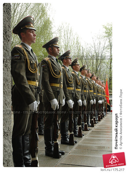 Почётный караул, фото № 175217, снято 29 апреля 2005 г. (c) Артём Анисимов / Фотобанк Лори
