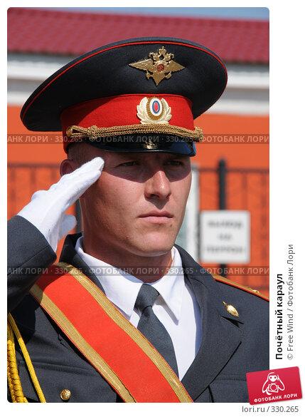 Купить «Почётный караул», эксклюзивное фото № 330265, снято 22 июня 2008 г. (c) Free Wind / Фотобанк Лори