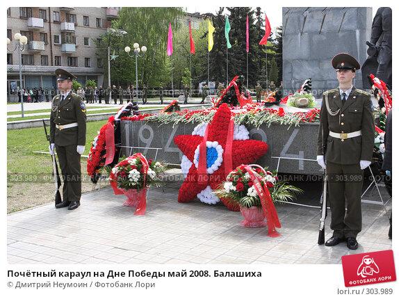 Почётный караул на Дне Победы май 2008. Балашиха, эксклюзивное фото № 303989, снято 9 мая 2008 г. (c) Дмитрий Неумоин / Фотобанк Лори