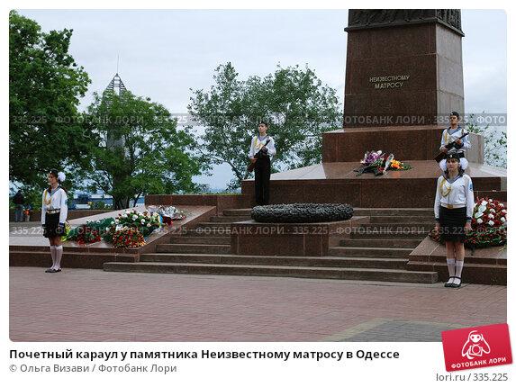 Почетный караул у памятника Неизвестному матросу в Одессе, эксклюзивное фото № 335225, снято 27 мая 2008 г. (c) Ольга Визави / Фотобанк Лори