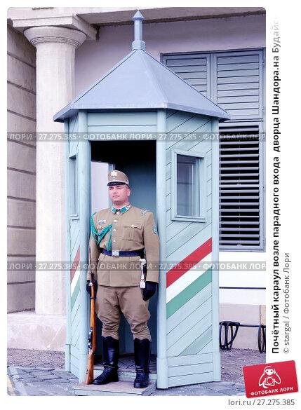 Купить «Почётный караул возле парадного входа  дворца Шандора.на Будайском холме в Будапеште в Венгрии», эксклюзивное фото № 27275385, снято 3 сентября 2015 г. (c) stargal / Фотобанк Лори