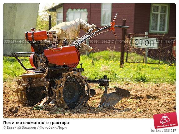 Купить «Починка сломанного трактора», фото № 336217, снято 18 мая 2008 г. (c) Евгений Захаров / Фотобанк Лори