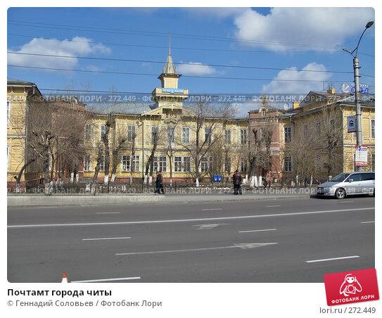 Купить «Почтамт города читы», фото № 272449, снято 21 апреля 2008 г. (c) Геннадий Соловьев / Фотобанк Лори