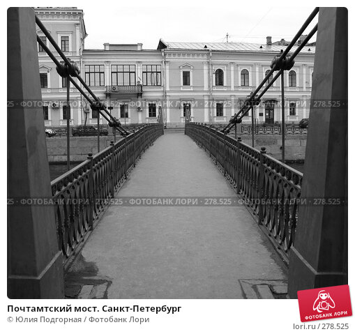 Купить «Почтамтский мост. Санкт-Петербург», фото № 278525, снято 19 апреля 2008 г. (c) Юлия Селезнева / Фотобанк Лори