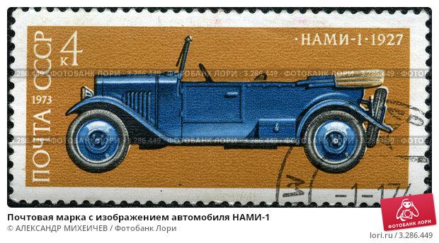 Почтовая марка с изображением автомобиля НАМИ-1. Редакционное фото, фотограф АЛЕКСАНДР МИХЕИЧЕВ / Фотобанк Лори