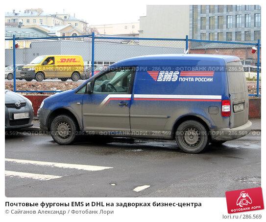 Почтовые фургоны EMS и DHL на задворках бизнес-центра, эксклюзивное фото № 286569, снято 13 марта 2008 г. (c) Сайганов Александр / Фотобанк Лори