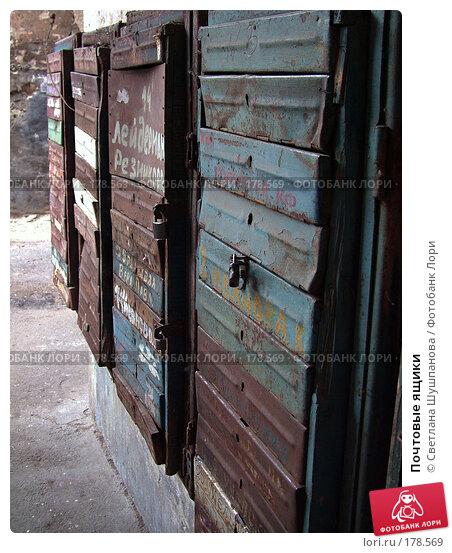Почтовые ящики, фото № 178569, снято 6 января 2006 г. (c) Светлана Шушпанова / Фотобанк Лори