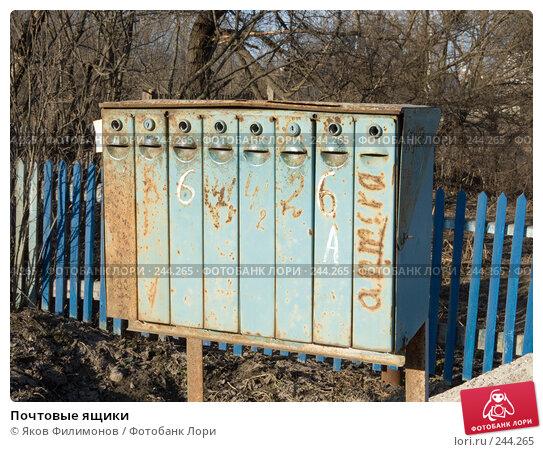 Почтовые ящики, фото № 244265, снято 2 апреля 2008 г. (c) Яков Филимонов / Фотобанк Лори