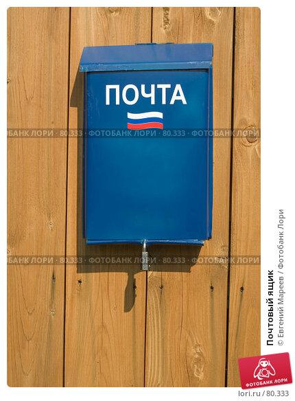 Почтовый ящик, фото № 80333, снято 4 сентября 2007 г. (c) Евгений Мареев / Фотобанк Лори