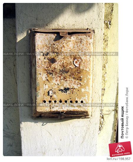 Почтовый ящик, фото № 198957, снято 11 октября 2005 г. (c) Петр Бюнау / Фотобанк Лори