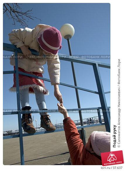 Купить «Подай руку», фото № 37637, снято 7 апреля 2007 г. (c) Саломатов Александр Николаевич / Фотобанк Лори