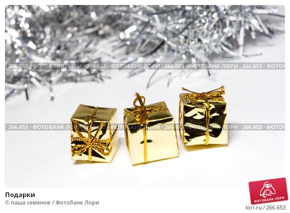 Подарки, фото № 266653, снято 26 декабря 2007 г. (c) паша семенов / Фотобанк Лори