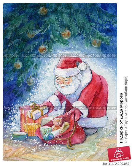 Подарки от Деда Мороза. Стоковая иллюстрация, иллюстратор Марина Трушникова / Фотобанк Лори