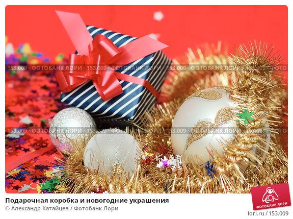 Подарочная коробка и новогодние украшения, фото № 153009, снято 6 ноября 2007 г. (c) Александр Катайцев / Фотобанк Лори