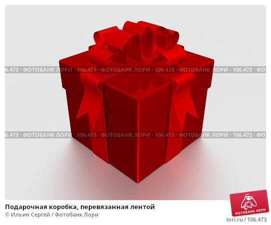 Купить «Подарочная коробка, перевязанная лентой», иллюстрация № 106473 (c) Ильин Сергей / Фотобанк Лори