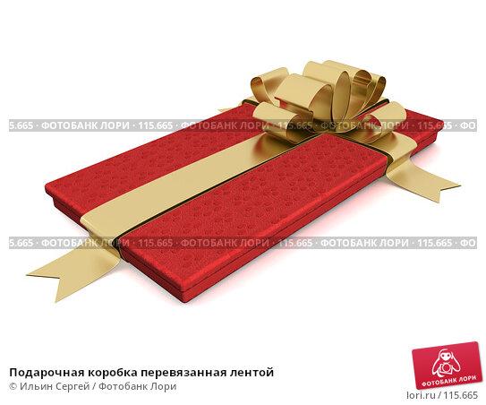 Подарочная коробка перевязанная лентой, иллюстрация № 115665 (c) Ильин Сергей / Фотобанк Лори