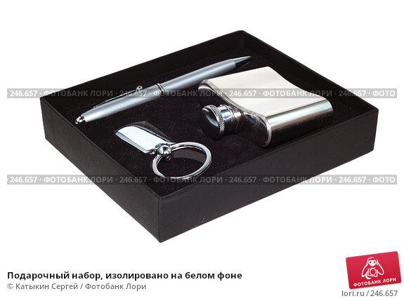 Купить «Подарочный набор, изолировано на белом фоне», фото № 246657, снято 14 января 2008 г. (c) Катыкин Сергей / Фотобанк Лори