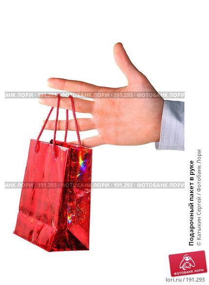 Купить «Подарочный пакет в руке», фото № 191293, снято 16 декабря 2007 г. (c) Катыкин Сергей / Фотобанк Лори