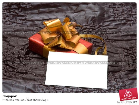 Подарок, фото № 249997, снято 15 января 2008 г. (c) паша семенов / Фотобанк Лори