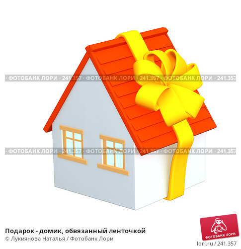 Подарок - домик, обвязанный ленточкой, иллюстрация № 241357 (c) Лукиянова Наталья / Фотобанк Лори