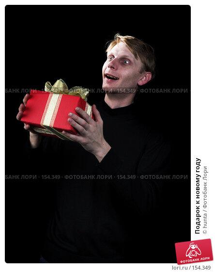Подарок к новому году, фото № 154349, снято 13 декабря 2007 г. (c) hunta / Фотобанк Лори