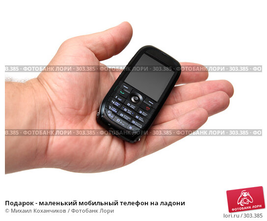 Подарок - маленький мобильный телефон на ладони, фото № 303385, снято 28 мая 2008 г. (c) Михаил Коханчиков / Фотобанк Лори