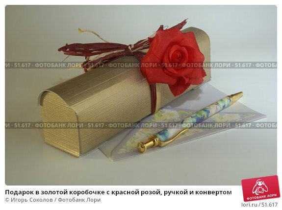 Подарок в золотой коробочке с красной розой, ручкой и конвертом, фото № 51617, снято 30 мая 2017 г. (c) Игорь Соколов / Фотобанк Лори