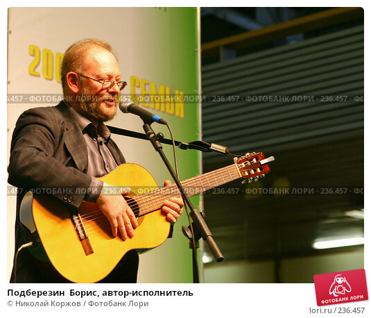 Подберезин  Борис, автор-исполнитель, фото № 236457, снято 16 марта 2008 г. (c) Николай Коржов / Фотобанк Лори