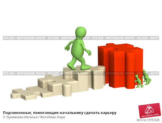 Подчиненные, помогающие начальнику сделать карьеру, иллюстрация № 315525 (c) Лукиянова Наталья / Фотобанк Лори