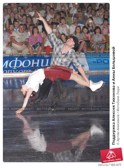 Поддержка Алексея Тихонова и Анны Большовой, фото № 183077, снято 29 мая 2007 г. (c) Артём Анисимов / Фотобанк Лори