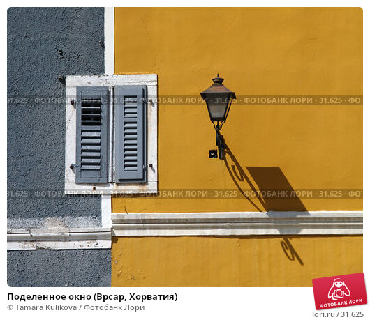 Купить «Поделенное окно (Врсар, Хорватия)», фото № 31625, снято 7 апреля 2007 г. (c) Tamara Kulikova / Фотобанк Лори