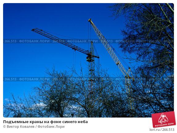 Подъемные краны на фоне синего неба, фото № 266513, снято 26 апреля 2008 г. (c) Виктор Ковалев / Фотобанк Лори