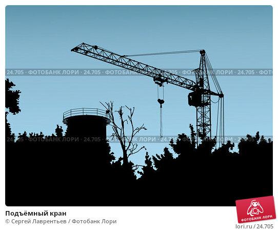 Подъёмный кран, иллюстрация № 24705 (c) Сергей Лаврентьев / Фотобанк Лори