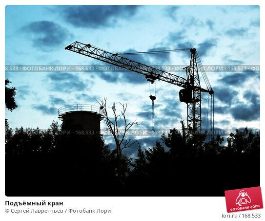 Купить «Подъёмный кран», фото № 168533, снято 28 мая 2003 г. (c) Сергей Лаврентьев / Фотобанк Лори