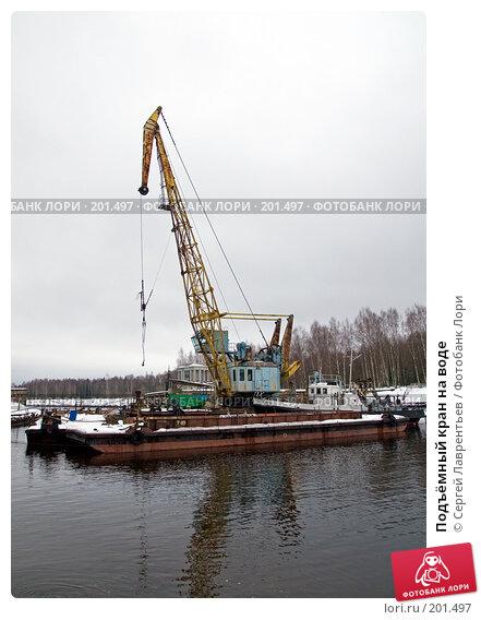 Подъёмный кран на воде, фото № 201497, снято 9 февраля 2008 г. (c) Сергей Лаврентьев / Фотобанк Лори
