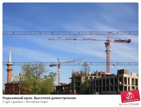 Подъемный кран. Высотное домостроение, фото № 274609, снято 4 мая 2008 г. (c) Igor Lijashkov / Фотобанк Лори