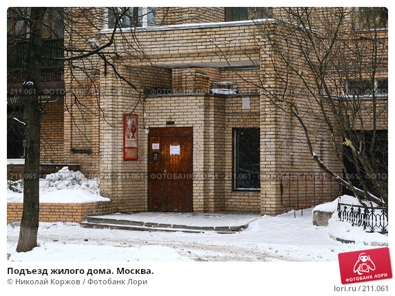 Подъезд жилого дома. Москва., фото № 211061, снято 19 февраля 2008 г. (c) Николай Коржов / Фотобанк Лори