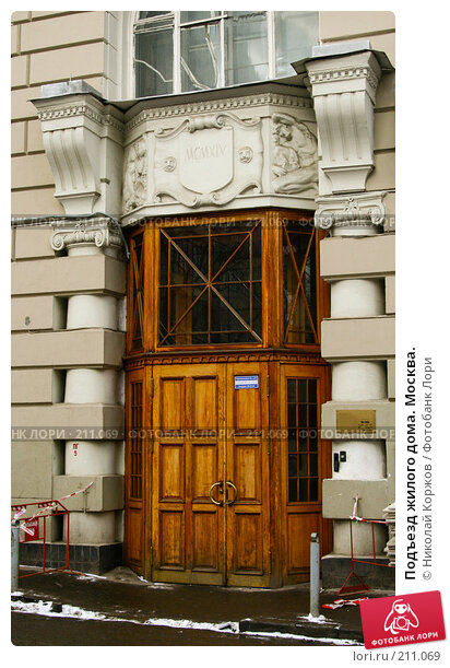 Подъезд жилого дома. Москва., фото № 211069, снято 20 февраля 2008 г. (c) Николай Коржов / Фотобанк Лори