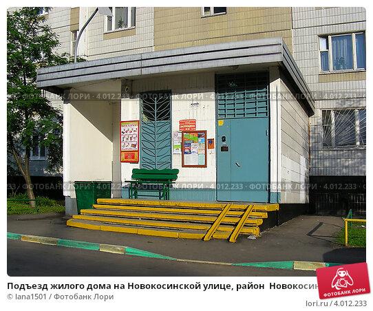 Купить «Подъезд жилого дома на Новокосинской улице, район  Новокосино, Москва», эксклюзивное фото № 4012233, снято 15 мая 2012 г. (c) lana1501 / Фотобанк Лори