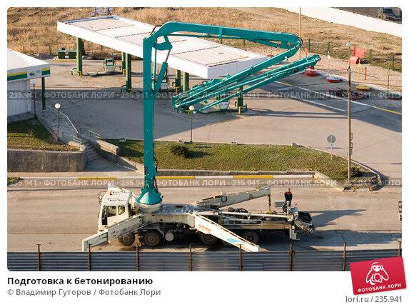 Подготовка к бетонированию, фото № 235941, снято 28 марта 2008 г. (c) Владимир Гуторов / Фотобанк Лори