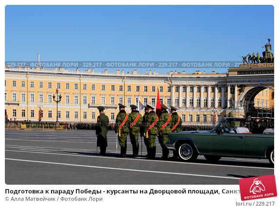 Подготовка к параду Победы - курсанты на Дворцовой площади, Санкт-Петербург, фото № 229217, снято 4 мая 2007 г. (c) Алла Матвейчик / Фотобанк Лори