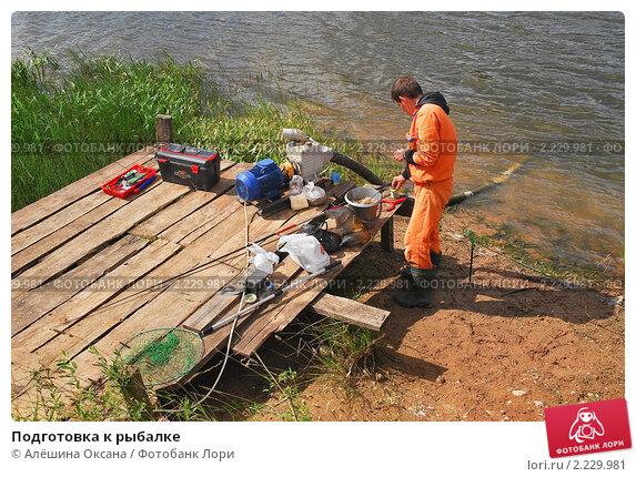 Купить «Подготовка к рыбалке», эксклюзивное фото № 2229981, снято 16 августа 2009 г. (c) Алёшина Оксана / Фотобанк Лори