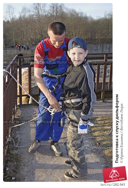 Подготовка к спуску дюльфером, фото № 282941, снято 29 апреля 2008 г. (c) Ирина Еськина / Фотобанк Лори