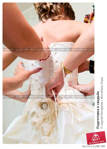 Подготовка платья к свадьбе