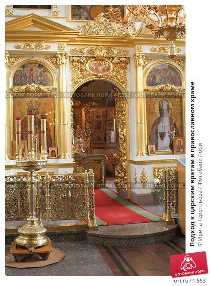 Подход к царским вратам в православном храме, эксклюзивное фото № 1553, снято 14 октября 2005 г. (c) Ирина Терентьева / Фотобанк Лори