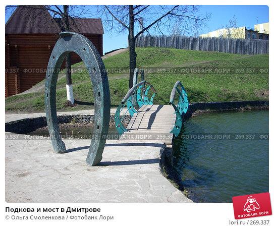 Подкова и мост в Дмитрове, фото № 269337, снято 22 апреля 2008 г. (c) Ольга Смоленкова / Фотобанк Лори