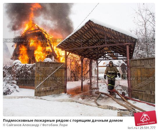 Подмосковные пожарные рядом с горящим дачным домом (2018 год). Редакционное фото, фотограф Сайганов Александр / Фотобанк Лори