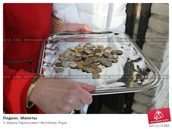 Поднос. Монеты, эксклюзивное фото № 5965, снято 4 февраля 2006 г. (c) Ирина Терентьева / Фотобанк Лори
